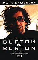 Tim Burton on Tim Burton